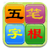 五�P字根表 For Android 1.0