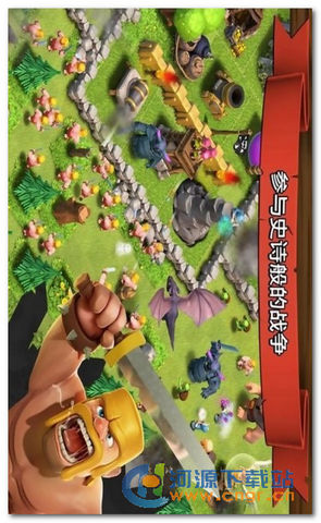 部落战争 Clash of Clans 安卓手机版 8.709.16