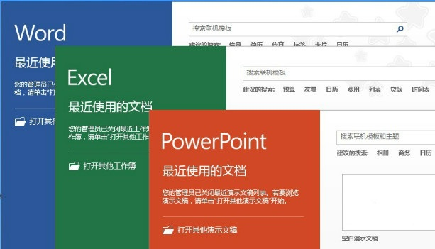 Microsoft Office 2013 With SP1 ��I增��版 office�k公�件套�b 32、64位合集版