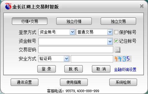金�L江�W上交易�智版 v11.78 最新版