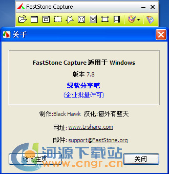 FastStone Capture v7.9 Blcak Hawk�挝募�版 ��大的截�D工具