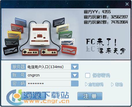 游聚对战平台 v0.6.15 官方绿色版