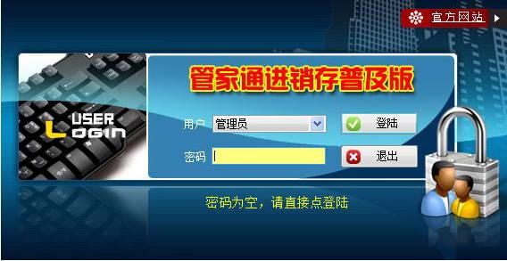 管家通�M�N存普及版 v10.0 官方版
