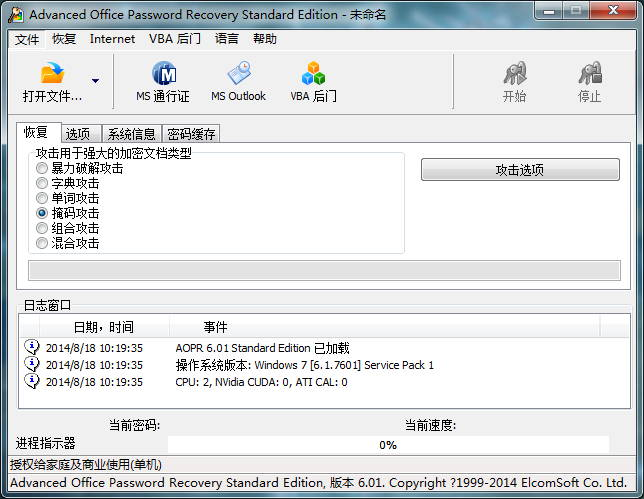 Advanced Office Password Recovery Office 密码破解工具 V6.04 汉化绿色特别版