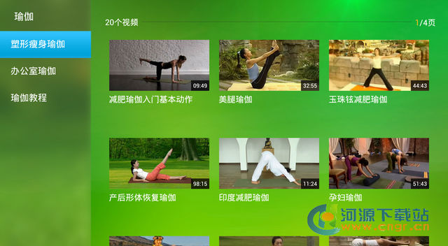 瑜伽视频TV版 For Android 1.0.0