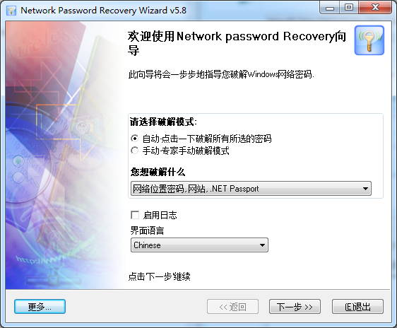 Network Password Recovery Wizard(密�a破解器) 5.8.3.678 �G色特�e版