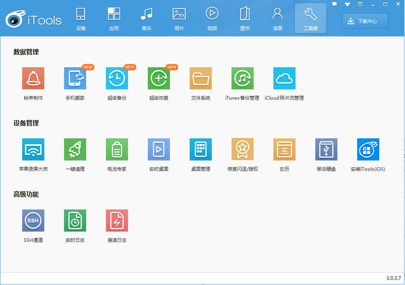 iTools(苹果同步管理软件) 4.3.1.1 绿色版