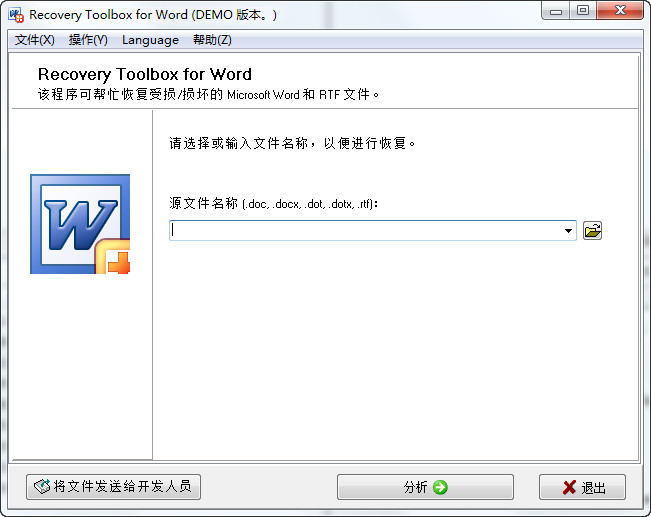 Recovery Toolbox for Word 2.0.0.0 绿色版 Word文档修复工具