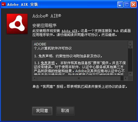adobe air最新版 v27.0.0.124 官方版
