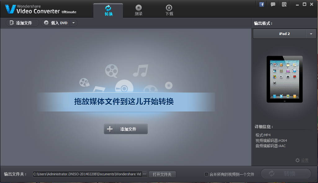 Wondershare Video Converter Ultimate(视频转换大师) 8.3.0 汉化特别版