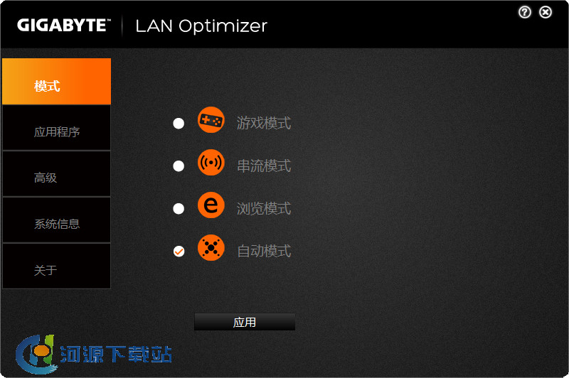 GIGABYTE LAN Optimizer v1.0.2.5 官方版 技嘉局域�W��化�件