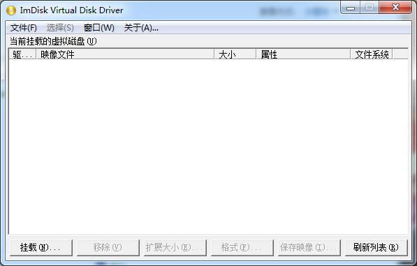 ImDisk Virtual Disk Driver(虚拟磁盘软件) v2.0.10 绿色汉化版