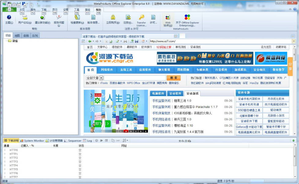 MetaProducts Offline Explorer Enterprise(离线浏览工具) 6.9.4144 官方特别版