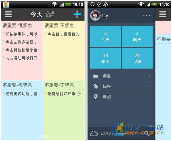 高效Todo For Android 6.0.2 官方版