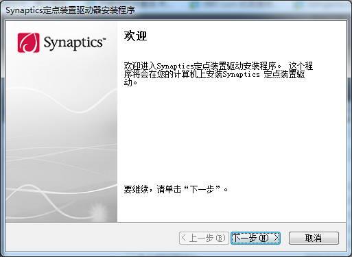 Synaptics TouchPad触摸板驱动 18.1.22.5 官方版